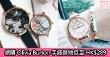 網購Olivia Burton手錶飾物低至HK$289+免費直運香港/澳門