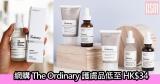 網購The Ordinary護膚品低至HK$34+免費直送香港/澳門