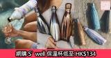 網購S'well保溫杯低至HK$134+免費直運香港/澳門