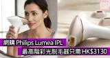 網購Philips Lumea IPL最高階彩光脫毛器只需HK$3130+免費直運香港/澳門