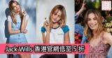 網購Jack Wills香港官網低至5折+免費直運香港