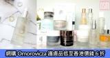 網購Omorovicza護膚品低至香港價錢6折+免費直運香港澳門