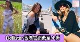 Hollister香港官網低至4折+免費直運香港