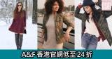 A&F香港官網低至24折+免費直運香港