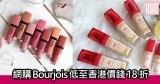 網購Bourjois低至香港價錢18折;粉底粉只需HK$63+免費直運香港/澳門
