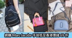 網購Marc Jacobs手袋低至香港價錢69折+免費直運香港/澳門