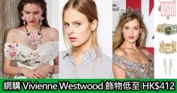 網購Vivienne Westwood飾物低至HK$412+免費直運香港/澳門