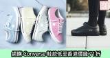 網購Converse鞋款低至香港價錢71折+免費直運香港/澳門