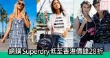 網購Superdry低至香港價錢28折+免費直運香港/澳門