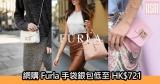 網購Furla手袋銀包低至HK$721+免費直送香港/澳門