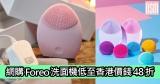 網購Foreo洗面機低至香港價錢48折+免費直送香港/澳門