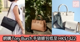 網購Tory Burch手袋銀包低至HK$1,422+直運香港