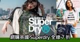網購英國Superdry全線7折+免費直運香港/澳門