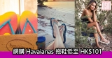 網購Havaianas拖鞋低至HK$101+免費直運香港/澳門