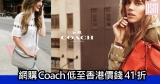 網購Coach低至香港價錢41折+免費直運香港/澳門