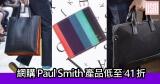 網購Paul Smith產品低至41折+免費直運香港/澳門