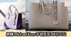 網購Michael Kors手袋低至HK$1,072+直運香港/澳門