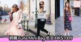 網購Furla Mini Bag低至HK$1,009+免費直運香港/澳門