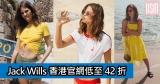 Jack Wills香港官網低至42折+免費直運香港
