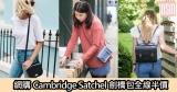 網購Cambridge Satchel劍橋包全線半價+免費直送香港/澳門