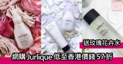 網購Jurlique低至香港價錢57折;送玫瑰花卉水+免費直送香港/澳門