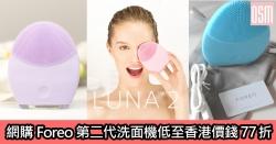 網購Foreo第二代洗面機低至香港價錢77折+免費直運香港/澳門