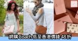 網購Coach低至香港價錢48折+免費直運香港/澳門