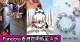 Pandora香港官網低至4折+免費直送香港/澳門