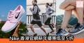 網購Nike香港官網新年優惠低至5折+免費直運香港/澳門