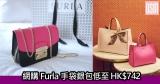 網購Furla手袋銀包低至HK$742+免費直送香港/澳門