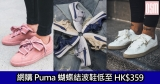 網購Puma蝴蝶結波鞋低至HK$359+免費直運香港/澳門