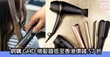 網購GHD捲髮器低至香港價錢57折+免費直運香港/澳門