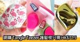 網購Tangle Teezer護髮梳只需HK$77.5+免費直運香港/澳門