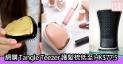 網購Tangle Teezer護髮梳低至HK$77.5+免費直運香港/澳門