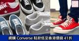 網購Converse鞋款低至香港價錢41折+免費直運香港/澳門