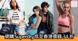 網購Superdry低至香港價錢34折+免費直運香港/澳門