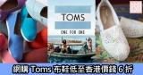 網購Toms布鞋低至香港價錢6折+免費直運香港/澳門