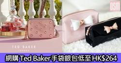 網購Ted Baker手袋銀包低至HK$264+免費直送香港/澳門