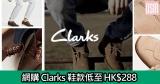 網購Clarks鞋款低至HK$288+免費直運香港/澳門