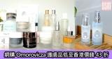 網購Omorovicza護膚品低至香港價錢43折+免費直運香港/澳門