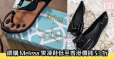 網購Melissa果凍鞋低至香港價錢53折+免費直運香港/澳門