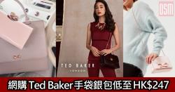 網購Ted Baker手袋銀包低至HK$247+免運費直送香港/澳門