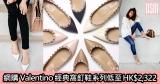 網購Valentino經典窩釘鞋系列低至HK$2,322+免費直運香港/澳門