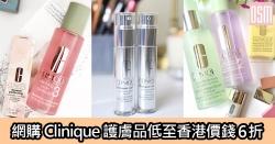 網購Clinique護膚品低至香港價錢6折+免費直送香港/澳門