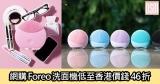 網購Foreo洗面機低至香港價錢46折+免費直送香港/澳門