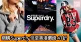 網購Superdry低至香港價錢41折+免費直運香港