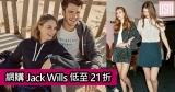 網購Jack Wills低至21折+免費直運香港