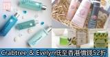 網購Crabtree & Evelyn低至香港價錢52折+免費直運香港/澳門