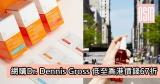 網購Dr.Dennis Gross低至香港價錢67折+直運香港/澳門