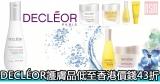 網購DECLÉOR護膚產品低至香港價錢43折+免費直送香港/澳門